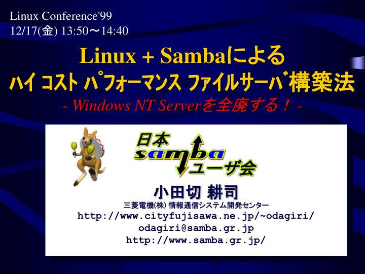 Linux samba windows nt server