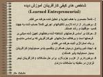 learned entrepreneurial
