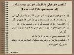 learned entrepreneurial2