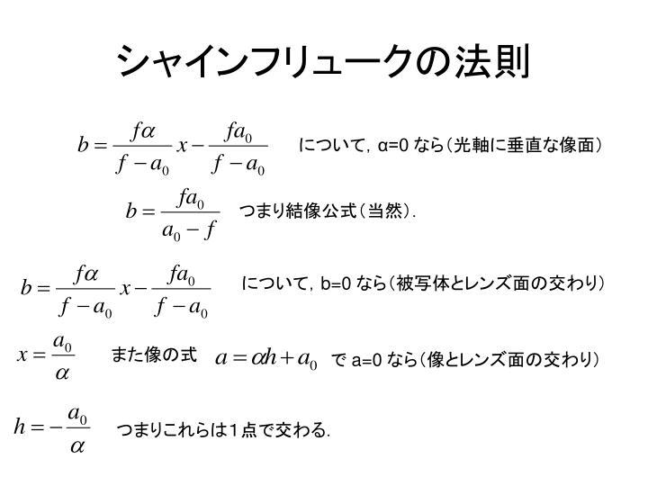 シャインフリュークの法則