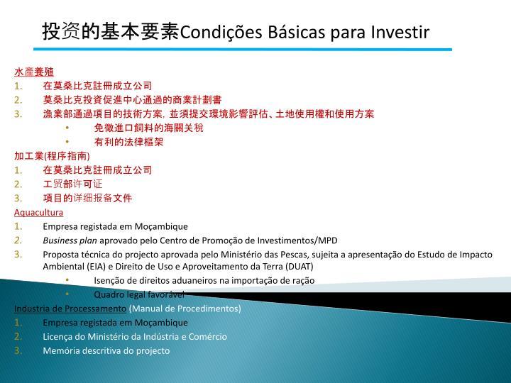 投资的基本要素