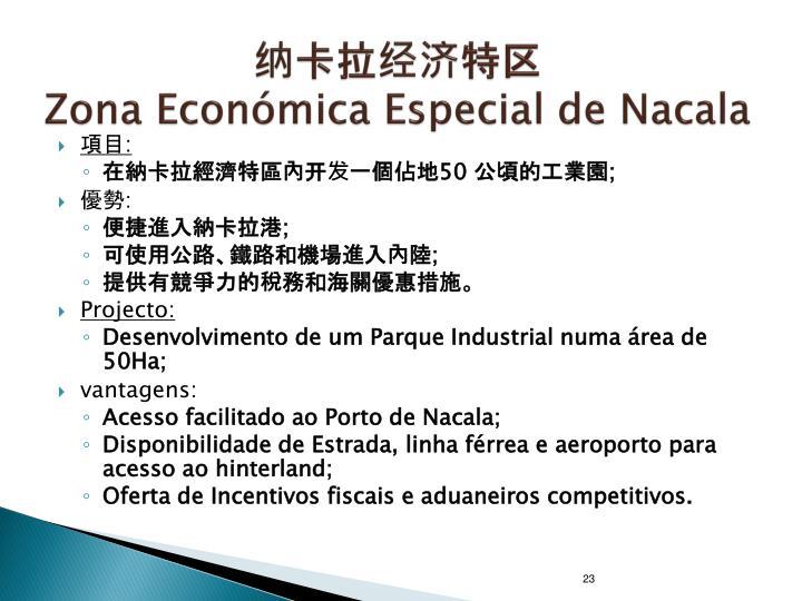 纳卡拉经济特区