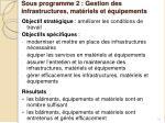 sous programme 2 gestion des infrastructures mat riels et quipements