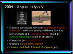 2004 a space odyssey2