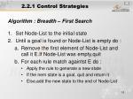 2 2 1 control strategies