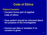 code of ethics1