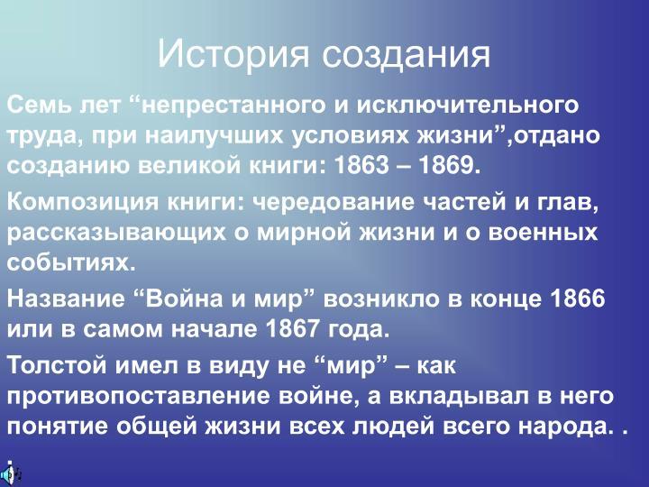 История создания
