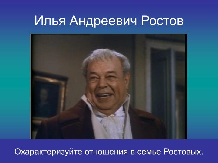 Илья Андреевич Ростов