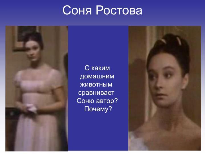 Соня Ростова