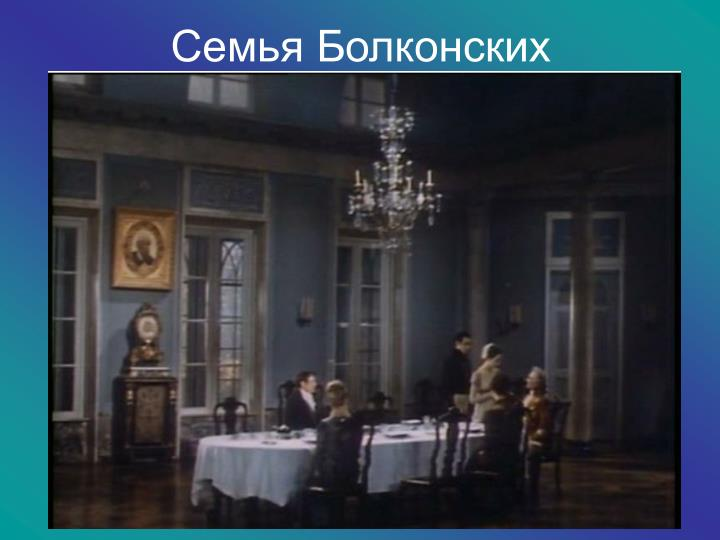 Семья Болконских