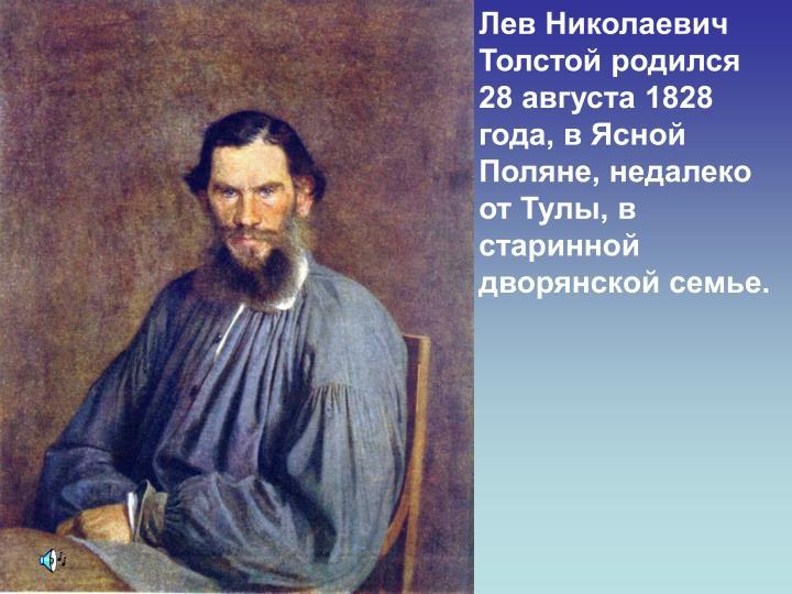 Лев Николаевич Толстой родился 28 августа 1828 года, в Ясн...