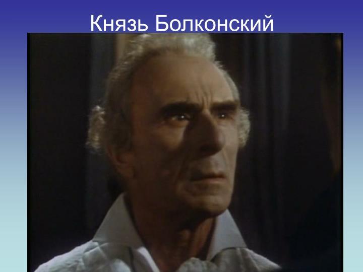 Князь Болконский
