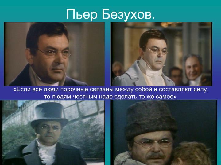 Пьер Безухов.