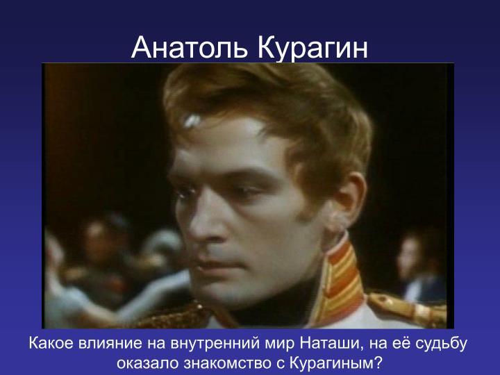 Анатоль Курагин