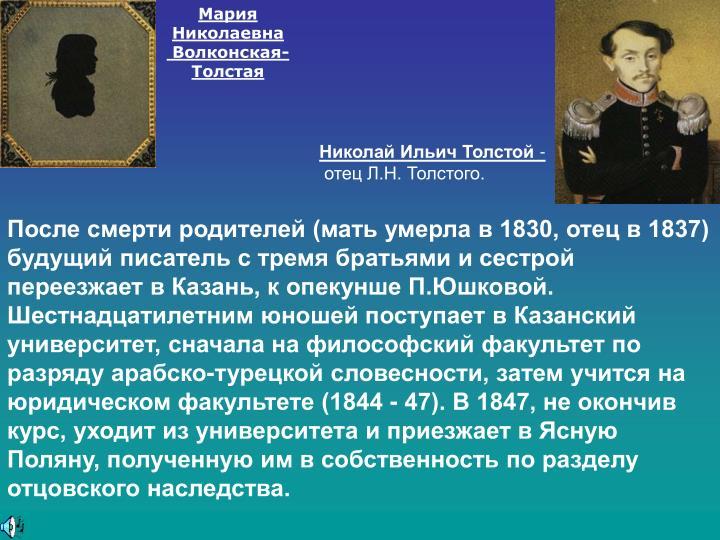 Николай Ильич Толстой
