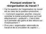 pourquoi analyser la r organisation du travail1