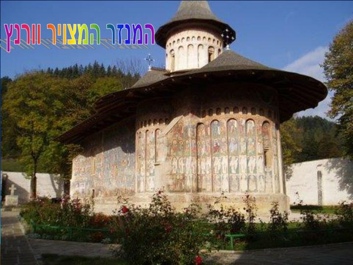המנזר המצויר וורנץ
