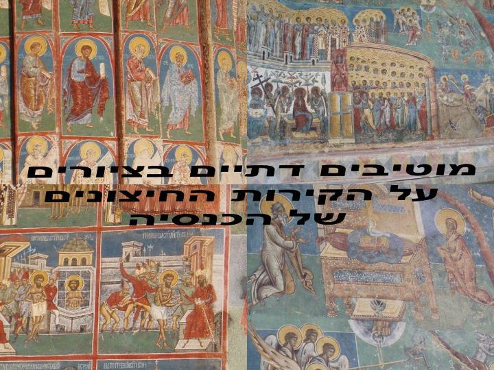 מוטיבים דתיים בציורים