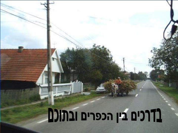 בדרכים בין הכפרים ובתוכם