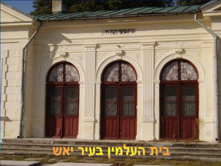 בית העלמין בעיר יאש