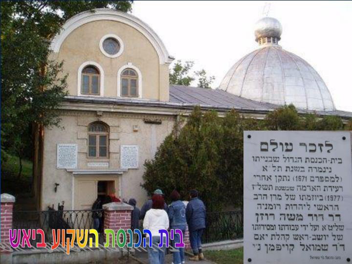 בית הכנסת השקוע ביאש