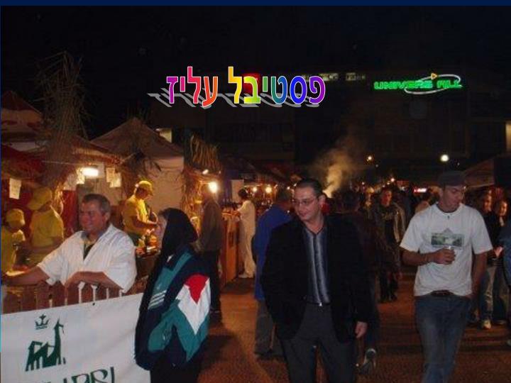 פסטיבל עליז