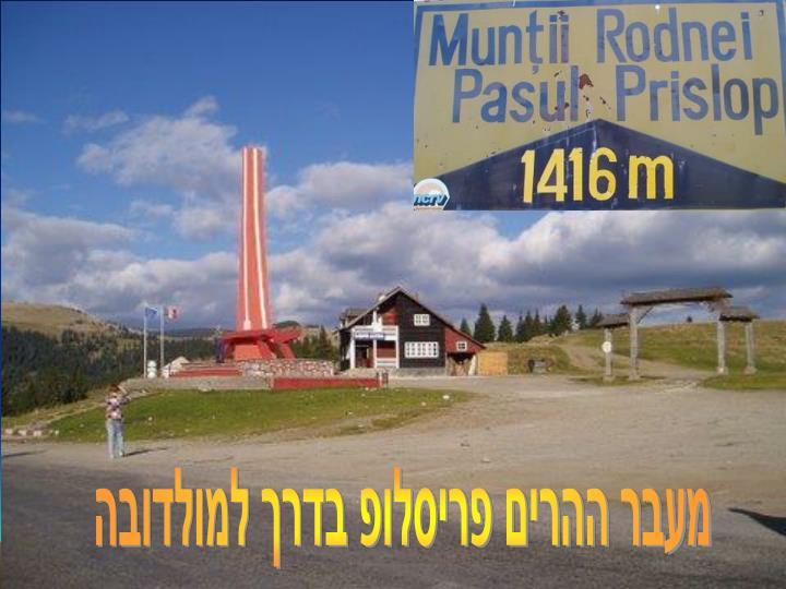 מעבר ההרים פריסלופ בדרך למולדובה