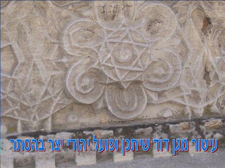 עיטור מגן דוד שיתכן ופועל יהודי יצר בהסתר