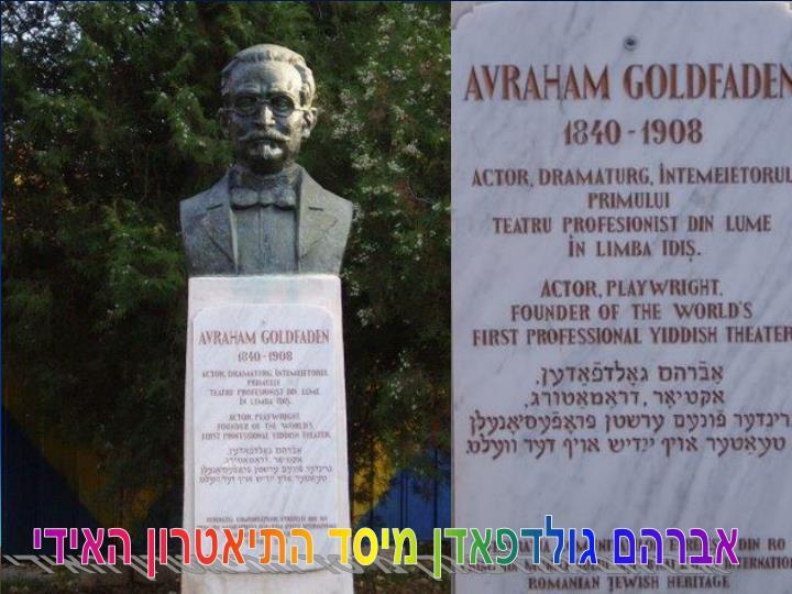 אברהם גולדפאדן מיסד התיאטרון האידי