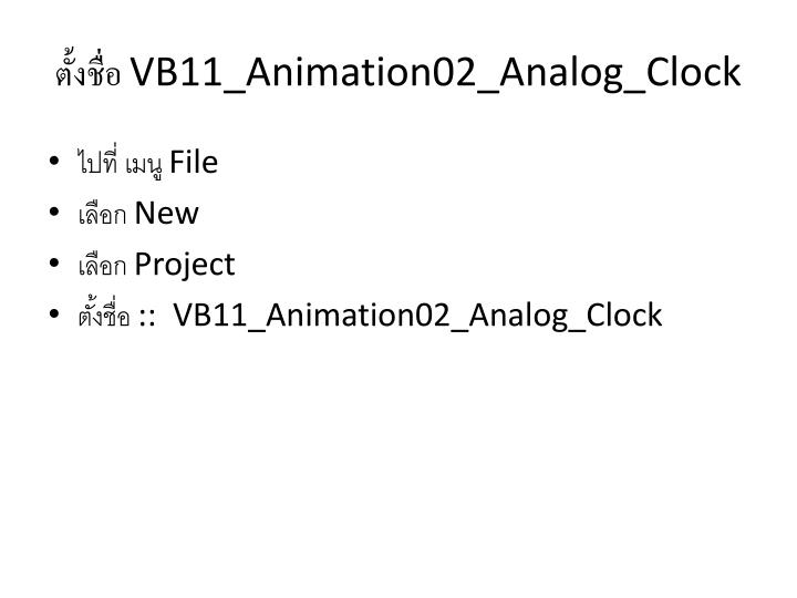 Vb11 animation02 analog clock