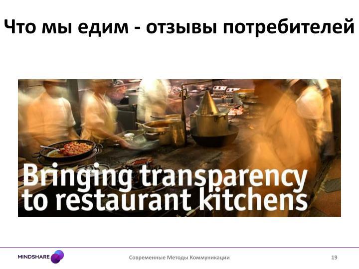 Что мы едим - отзывы потребителей