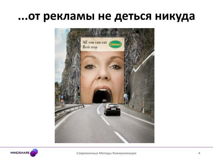 ...от рекламы не деться никуда