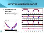 matlab2