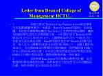 letter from dean of collage of management hctu