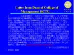 letter from dean of collage of management hctu1