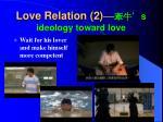 love relation 2 s ideology toward love2