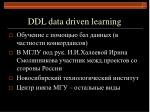 ddl data driven learning