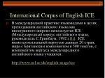 international corpus of english ice