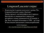 longman lancaster corpus