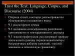 trust the text language corpus and discourse 2004
