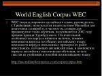 world english corpus wec