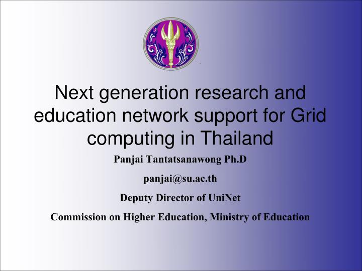 Next generation research and education network support for Grid computing in Thailand