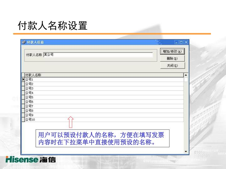 用户可以预设付款人的名称,方便在填写发票内容时在下拉菜单中直接使用预设的名称。