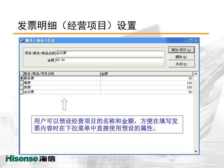 用户可以预设经营项目的名称和金额,方便在填写发票内容时在下拉菜单中直接使用预设的属性。