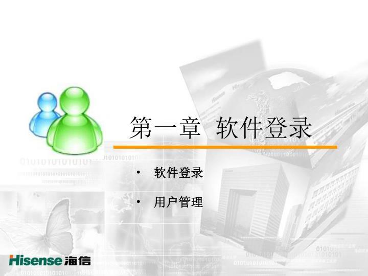第一章  软件登录