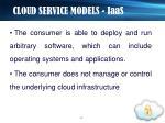 cloud service models iaas1
