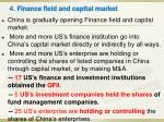 4 finance field and capital market
