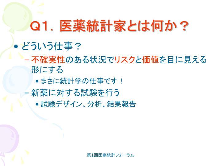 Q1.医薬統計家とは何か?