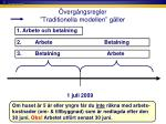 verg ngsregler traditionella modellen g ller