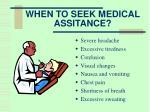 when to seek medical assitance